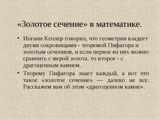 «Золотое сечение» в математике. Иоганн Кеплер говорил, что геометрия владеет