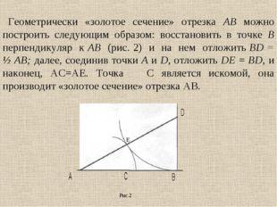 Геометрически «золотое сечение» отрезка АВ можно построить следующим образом