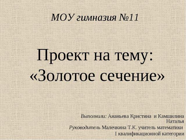МОУ гимназия №11 Проект на тему: «Золотое сечение» Выполнили: Ананьева Кристи...