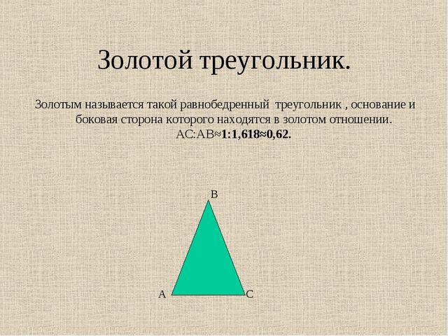 Золотой треугольник. Золотым называется такой равнобедренный треугольник , ос...