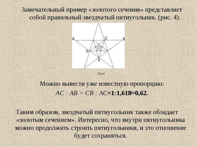 Замечательный пример «золотого сечения» представляет собой правильный звездча...