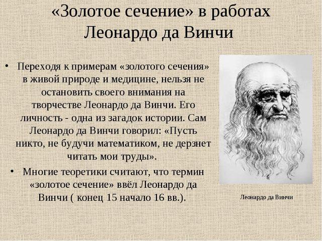 «Золотое сечение» в работах Леонардо да Винчи Переходя к примерам «золотого с...
