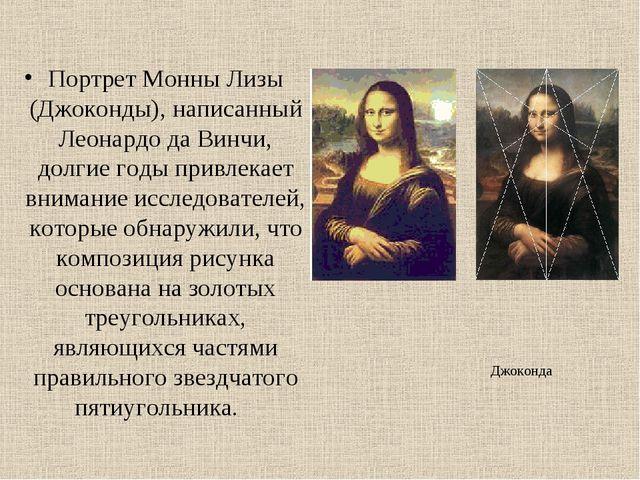 Портрет Монны Лизы (Джоконды), написанный Леонардо да Винчи, долгие годы прив...