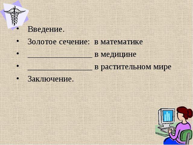Введение. Золотое сечение: в математике _______________ в медицине __________...