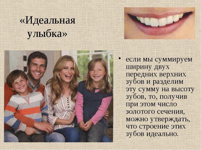 «Идеальная улыбка» если мы суммируем ширину двух передних верхних зубов и раз...