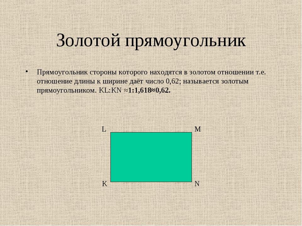 Золотой прямоугольник Прямоугольник стороны которого находятся в золотом отно...