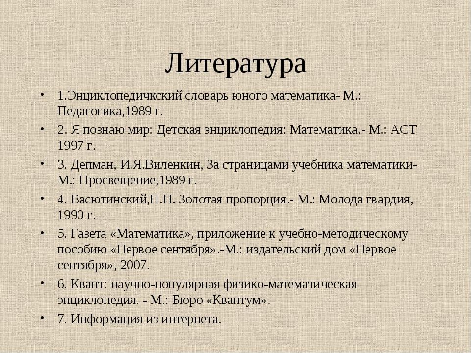 Литература 1.Энциклопедичкский словарь юного математика- М.: Педагогика,1989...