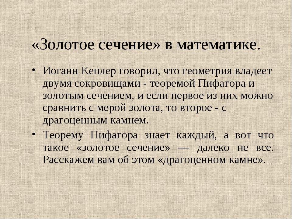«Золотое сечение» в математике. Иоганн Кеплер говорил, что геометрия владеет...