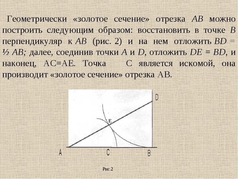 Геометрически «золотое сечение» отрезка АВ можно построить следующим образом...
