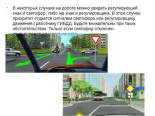 В некоторых случаях на дороге можно увидеть регулирующий знак и светофор, либ