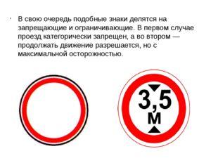 В свою очередь подобные знаки делятся на запрещающие и ограничивающие. В перв