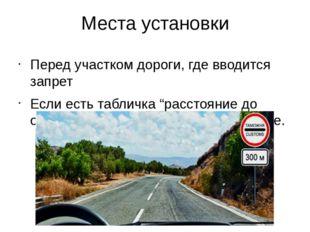 Места установки Перед участком дороги, где вводится запрет Если есть табличка