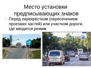Место установки предписывающих знаков Перед перекрёстком (пересечением проезж
