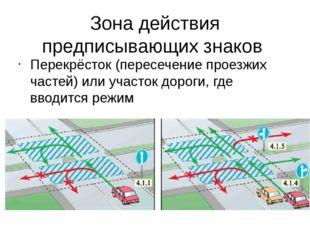 Зона действия предписывающих знаков Перекрёсток (пересечение проезжих частей)