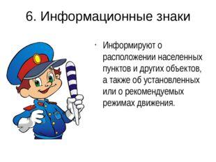6. Информационные знаки Информируют о расположении населенных пунктов и други