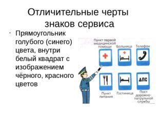 Отличительные черты знаков сервиса Прямоугольник голубого (синего) цвета, вну