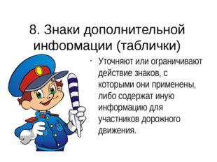 8. Знаки дополнительной информации (таблички) Уточняют или ограничивают дейст