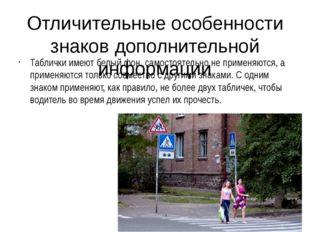 Отличительные особенности знаков дополнительной информации Таблички имеют бел