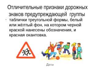 Отличительные признаки дорожных знаков предупреждающей группы таблички треуго