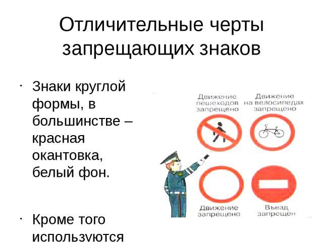 Отличительные черты запрещающих знаков Знаки круглой формы, в большинстве – к...