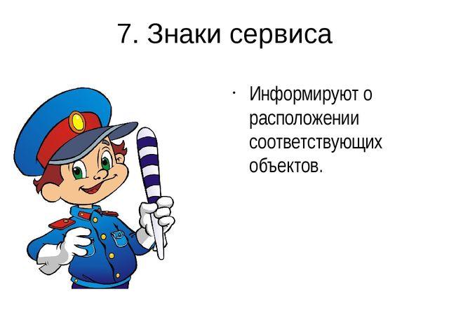 7. Знаки сервиса Информируют о расположении соответствующих объектов.