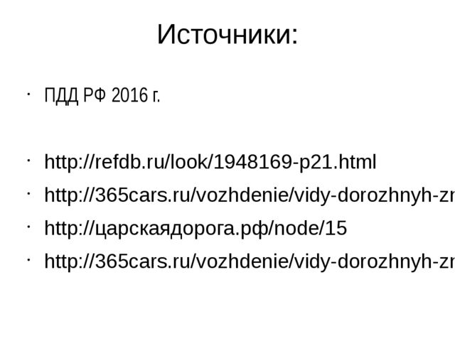 Источники: ПДД РФ 2016 г. http://refdb.ru/look/1948169-p21.html http://365car...