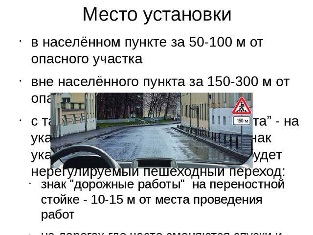 Место установки в населённом пункте за 50-100 м от опасного участка вне насел...