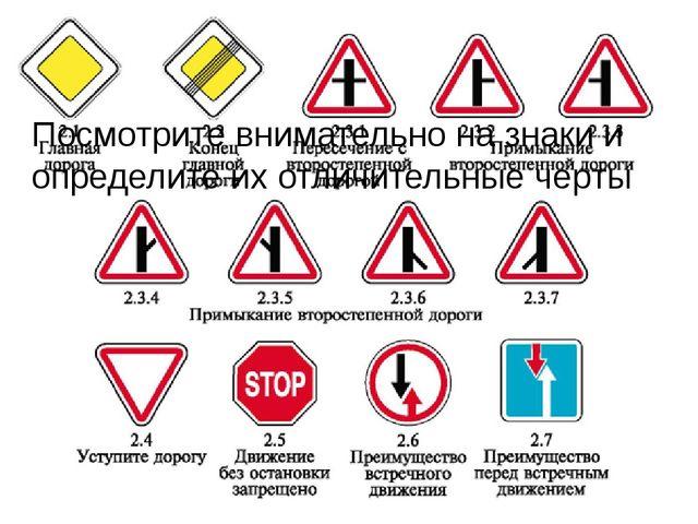 Посмотрите внимательно на знаки и определите их отличительные черты