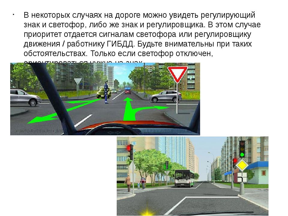 В некоторых случаях на дороге можно увидеть регулирующий знак и светофор, либ...