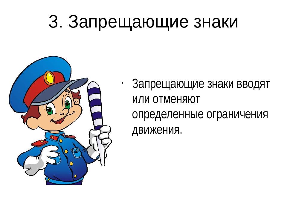 3. Запрещающие знаки Запрещающие знаки вводят или отменяют определенные огран...
