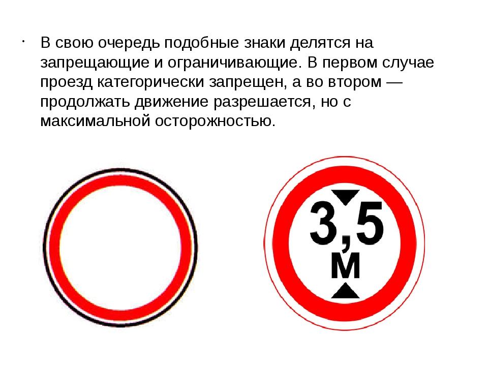 В свою очередь подобные знаки делятся на запрещающие и ограничивающие. В перв...