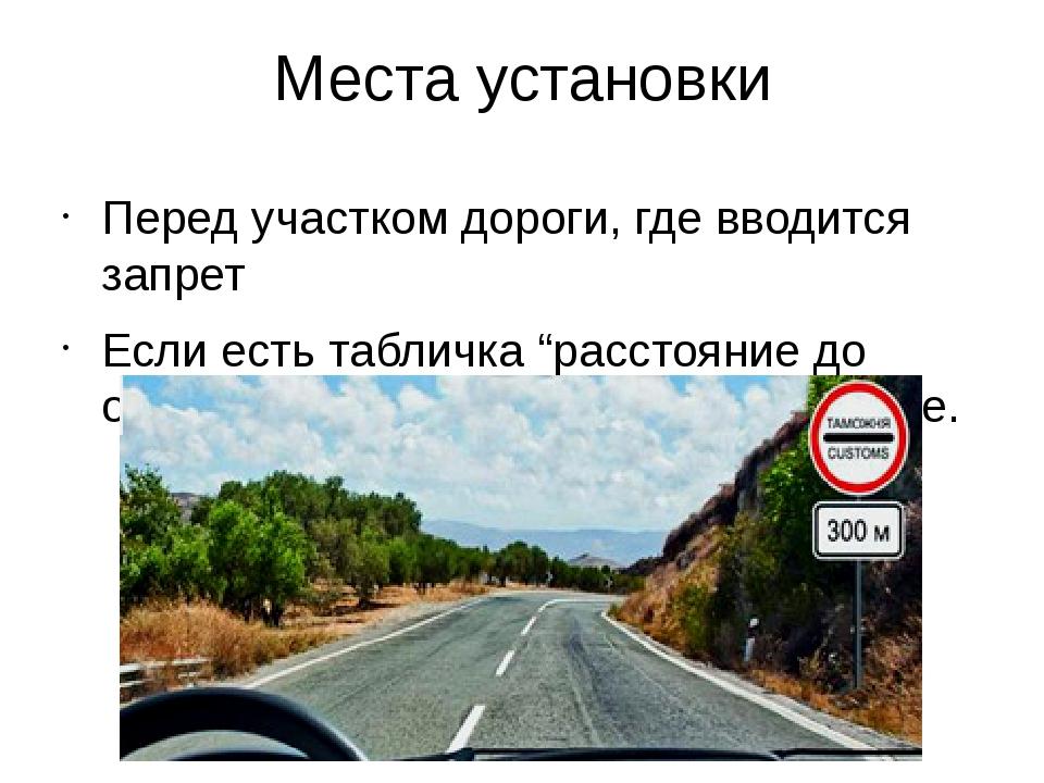 Места установки Перед участком дороги, где вводится запрет Если есть табличка...