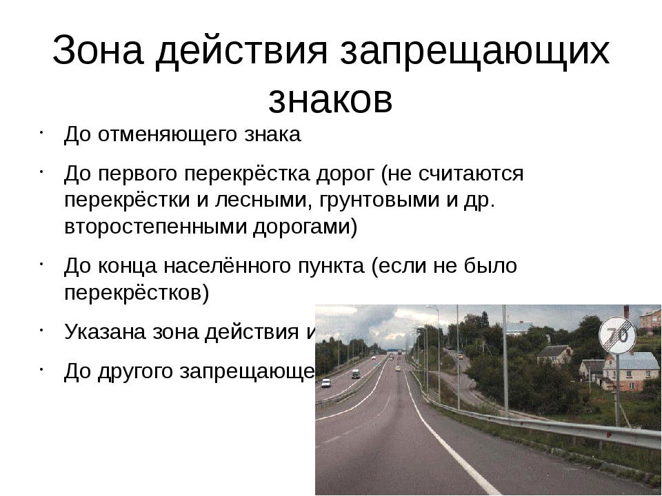 Зона действия запрещающих знаков До отменяющего знака До первого перекрёстка...