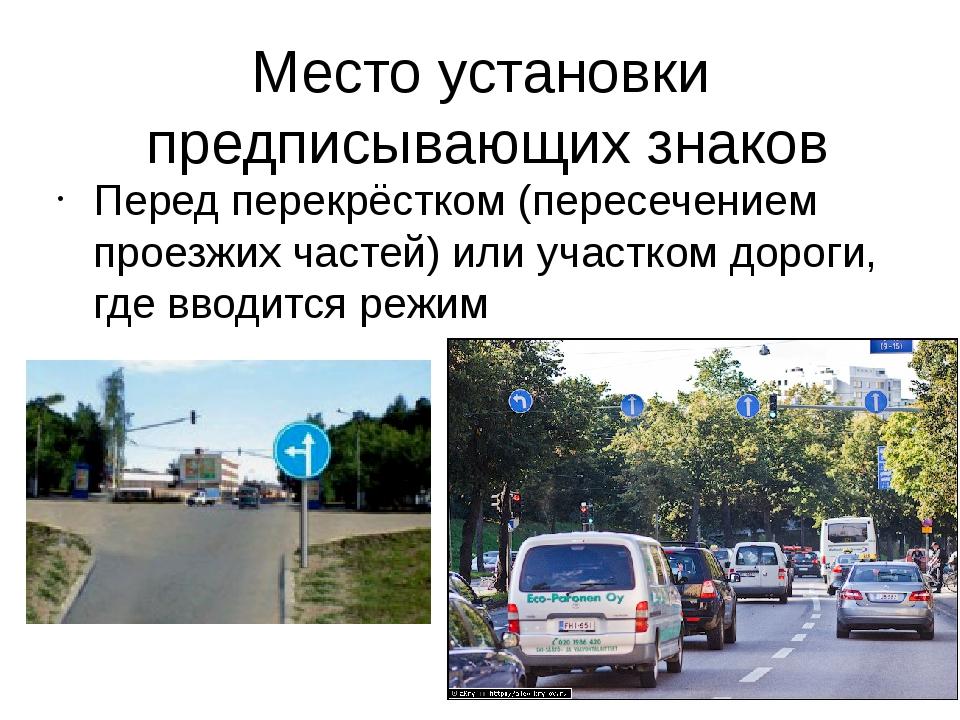 Место установки предписывающих знаков Перед перекрёстком (пересечением проезж...