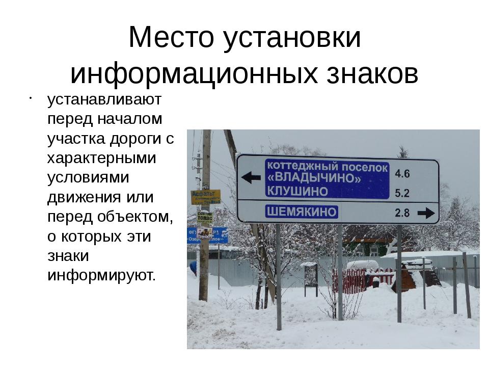 Место установки информационных знаков устанавливают перед началом участка дор...