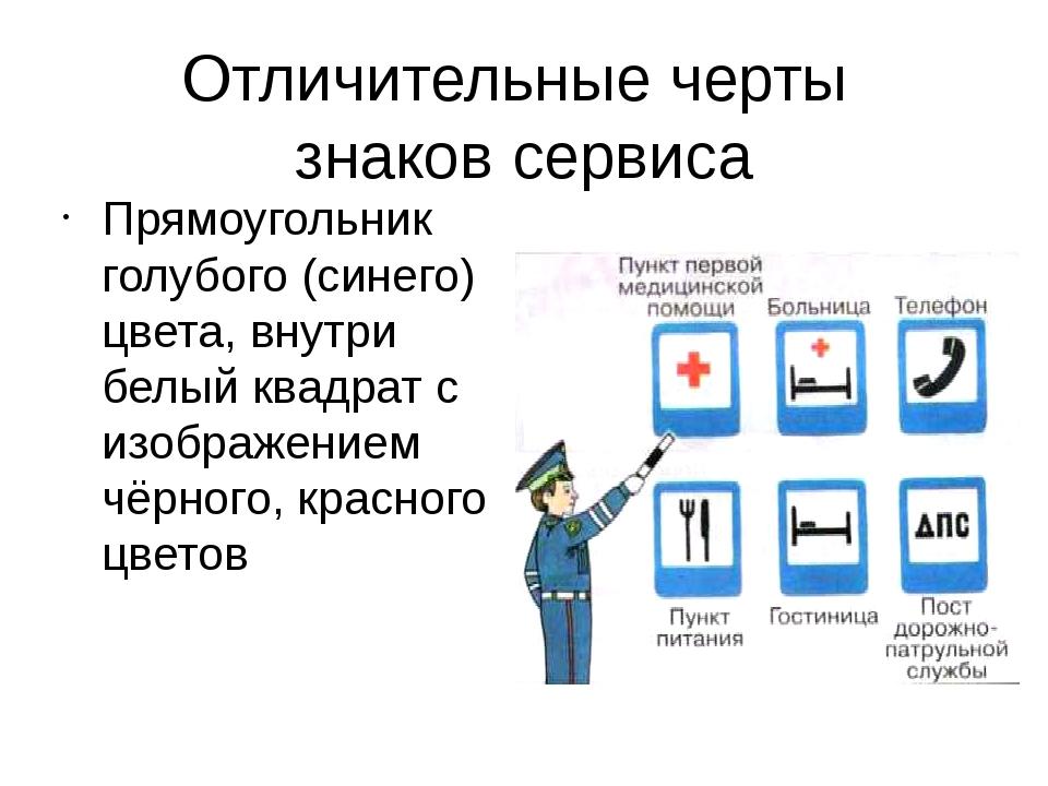 Отличительные черты знаков сервиса Прямоугольник голубого (синего) цвета, вну...