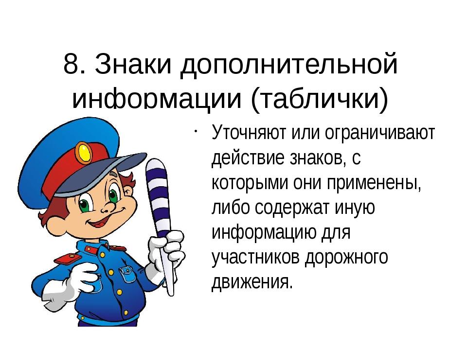 8. Знаки дополнительной информации (таблички) Уточняют или ограничивают дейст...