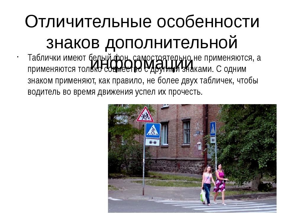 Отличительные особенности знаков дополнительной информации Таблички имеют бел...