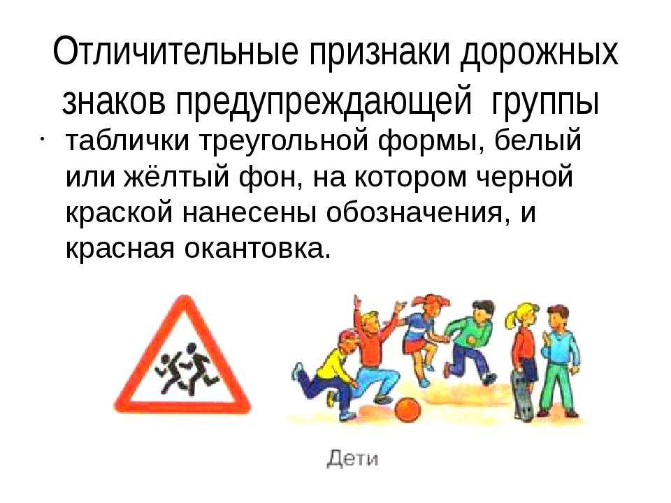 Отличительные признаки дорожных знаков предупреждающей группы таблички треуго...