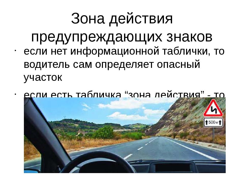 Зона действия предупреждающих знаков если нет информационной таблички, то вод...