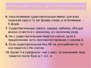 6. Несклоняемые существительные имеют для всех падежей одну и ту же форму сло