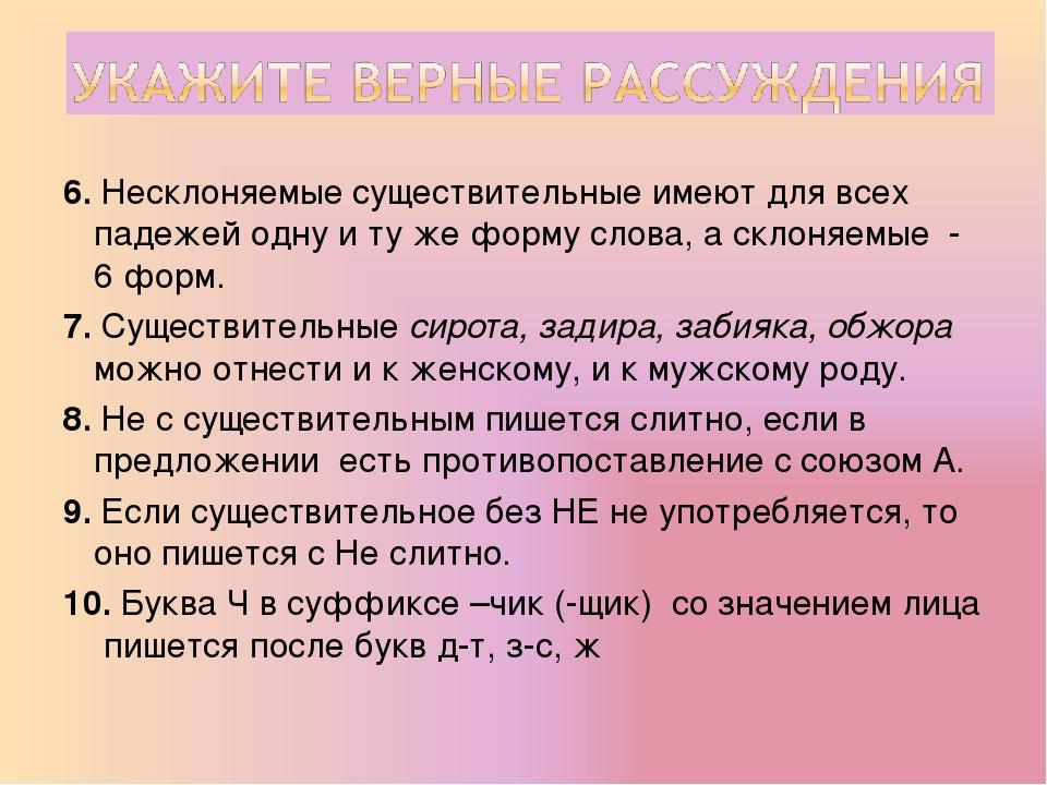 6. Несклоняемые существительные имеют для всех падежей одну и ту же форму сло...
