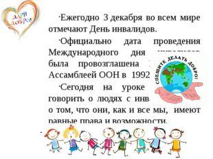 Ежегодно 3декабря вовсем мире отмечают День инвалидов. Официально дата пров