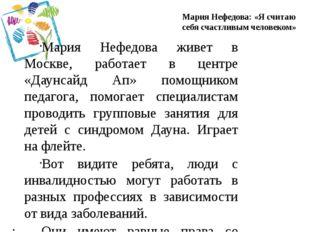 Мария Нефедова живет в Москве, работает в центре «Даунсайд Ап» помощником пед