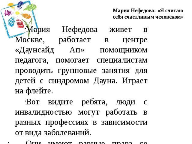 Мария Нефедова живет в Москве, работает в центре «Даунсайд Ап» помощником пед...