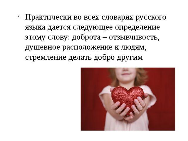 Практически во всех словарях русского языка дается следующее определение этом...