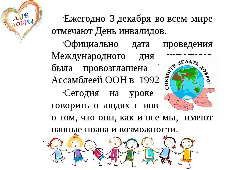 Ежегодно 3декабря вовсем мире отмечают День инвалидов. Официально дата пров...