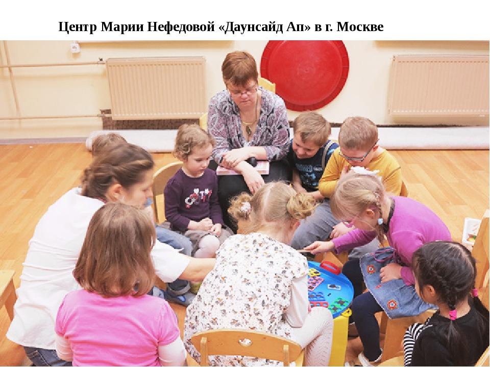 Центр Марии Нефедовой «Даунсайд Ап» в г. Москве
