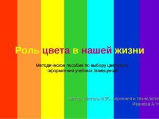 Роль цвета в нашей жизни Методическое пособие по выбору цветового оформления