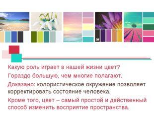 Какую роль играет в нашей жизни цвет? Гораздо большую, чем многие полагают. Д